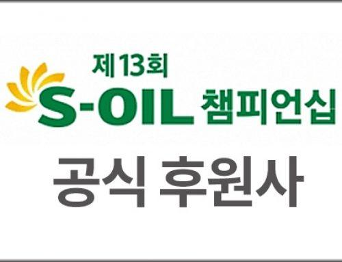 제13회 S-OIL챔피언십 골프거리측정기 공식스폰서 참여